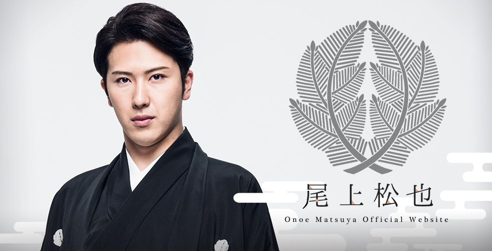 尾上松也公式サイト|Onoe Matsuya Official Website
